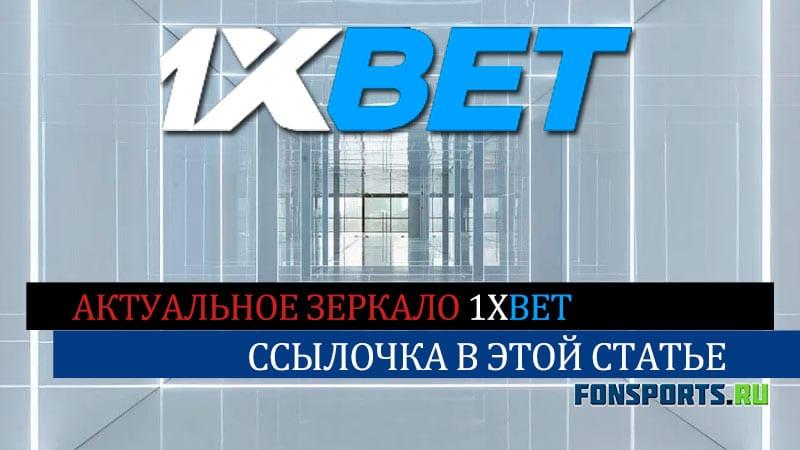 1xbet мобильная only1xbet ru