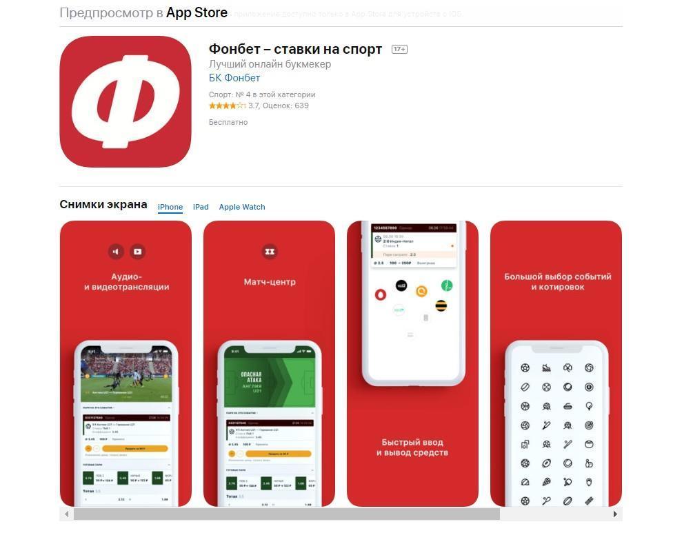 приложение для андроид фонбет